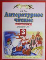Literaturnoe chtenie.  3 klass. Rabochaja tetrad № 1