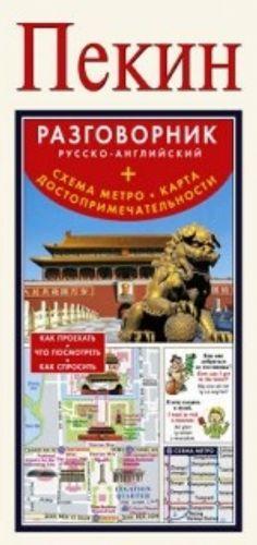 Pekin. Russko-anglijskij razgovornik. Skhema metro. Karta. Dostoprimechatelnosti