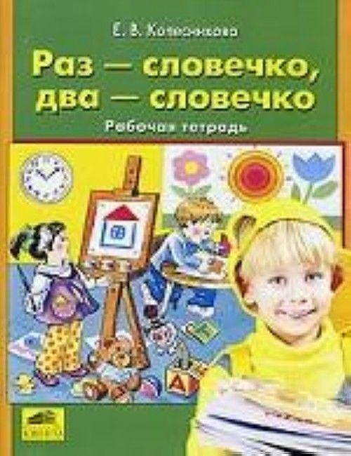 Raz - slovechko, dva - slovechko. Rabochaja tetrad dlja detej 3-4 let
