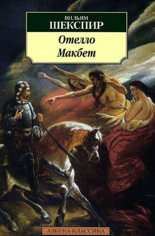 Otello. Makbet