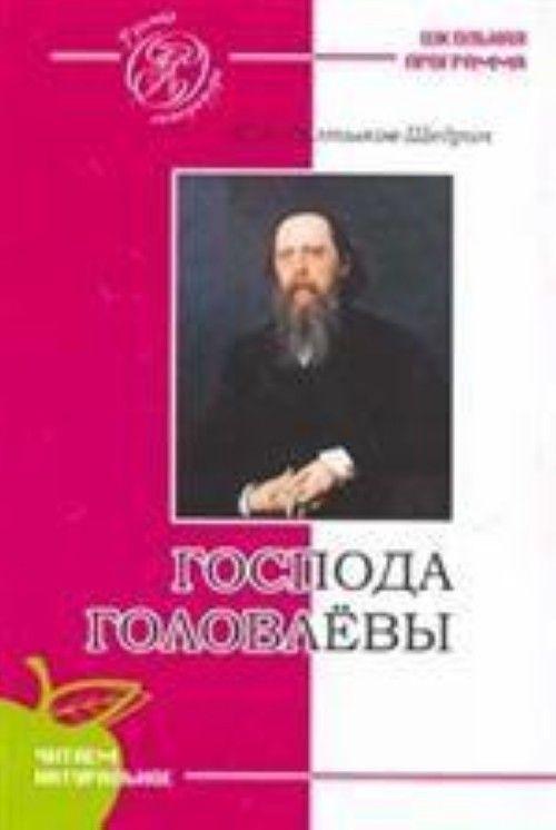 Господа Гоголевы
