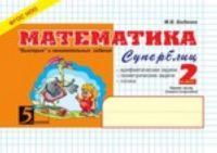 Математика: Суперблиц: 2 класс, 1 часть. Первое полугодие