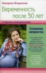 Беременность после 30, или Осознанное материнство