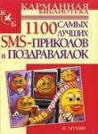 1100 samykh luchshikh SMS-prikolov i pozdravljalok