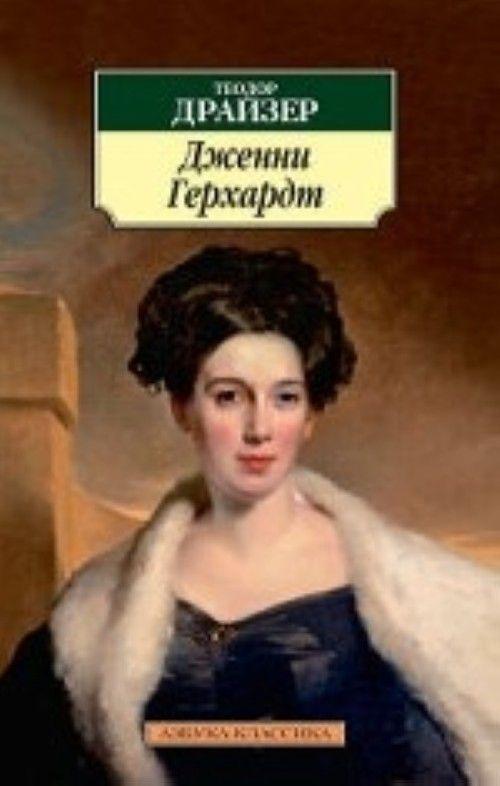 Dzhenni Gerkhardt