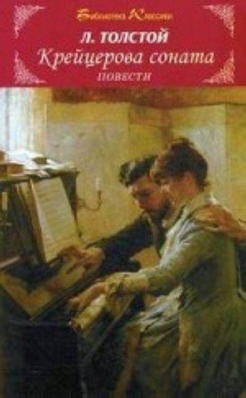 Krejtserova sonata. Povesti