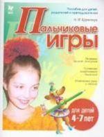 Palchikovye igry. Dlja detej 4-7 let
