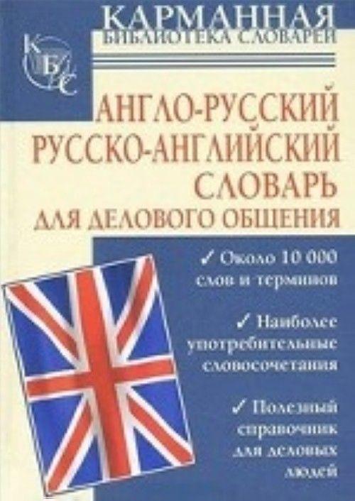 Anglo-russkij. Russko-anglijskij slovar dlja delovogo obschenija
