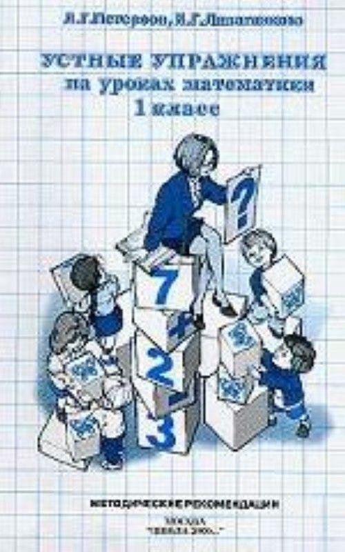 Ustnye uprazhnenija na urokakh matematiki. 1 klass