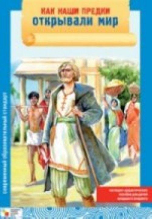 Kak nashi predki otkryvali mir