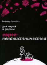 Dva kornja i formy evreenenavistnichestva