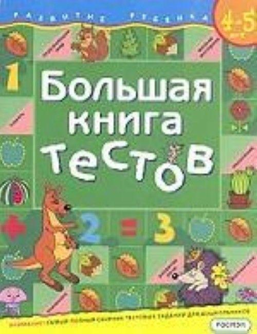 Bolshaja kniga testov. Dlja detej 4-5 let