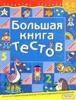 Bolshaja kniga testov. Dlja detej 5-6 let