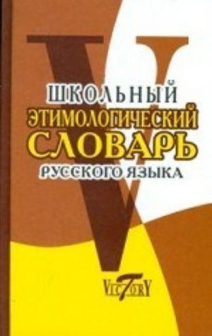 Shkolnyj etimologicheskij slovar russkij jazyka