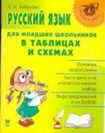 Russkij jazyk dlja mladshikh shkolnikov v tablitsakh i skhemakh