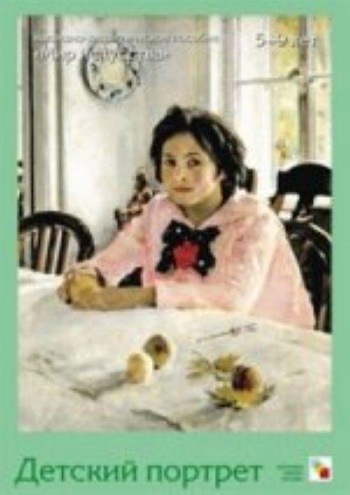 """Detskij portret. 5-9 let. Nagljadno-didakticheskoe posobie """"Mir iskusstva"""". (8 kartochek) + Metochicheskie rekomendatsii"""