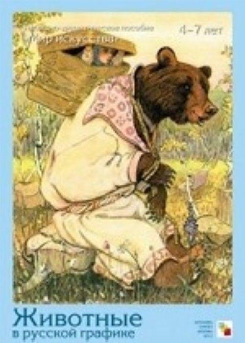 Zhivotnye v russkoj grafike. Nagljadno-didakticheskoe posobie dlja detej 4-7 let