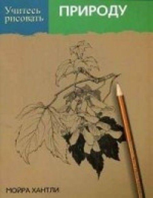 Uchites risovat prirodu