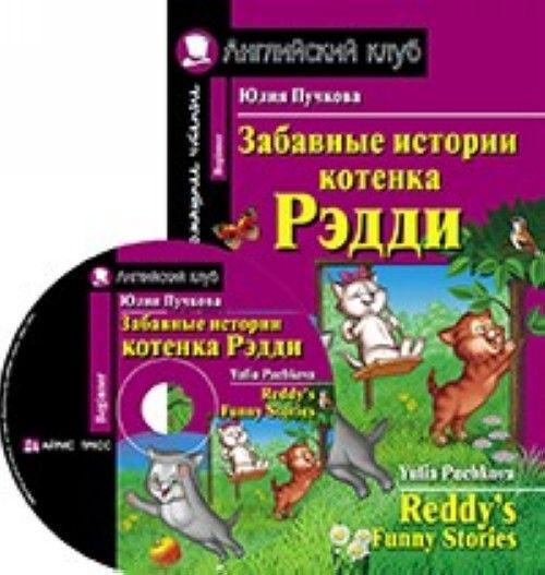 Забавные истории котенка Рэдди / Reddy`s Funny Stories (+ CD)