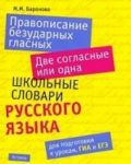 Pravopisanie bezudarnykh glasnykh. Dve soglasnye ili odna: Shkolnye slovari russkogo jazyka dlja podgotovki k urokam GIA I EGE