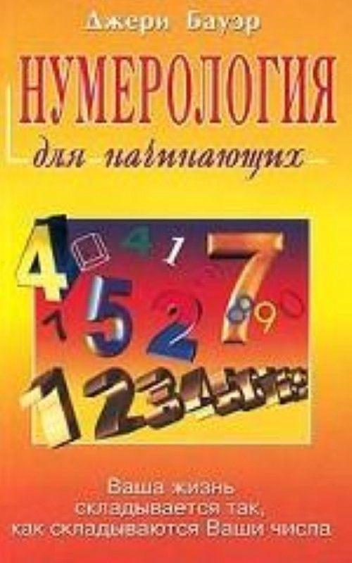 Numerologija dlja nachinajuschikh