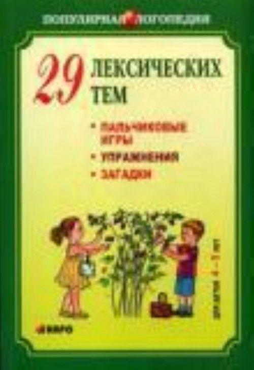 29 leksicheskikh tem. Palchikovye igry, uprazhnenija na koordinatsiju slova s dvizheniem, zagadki dlja detej 4-5 let