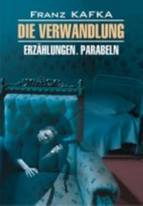 Превращение. Рассказы. Притчи / Die Verwandlung: Erzahlungen: Parabeln