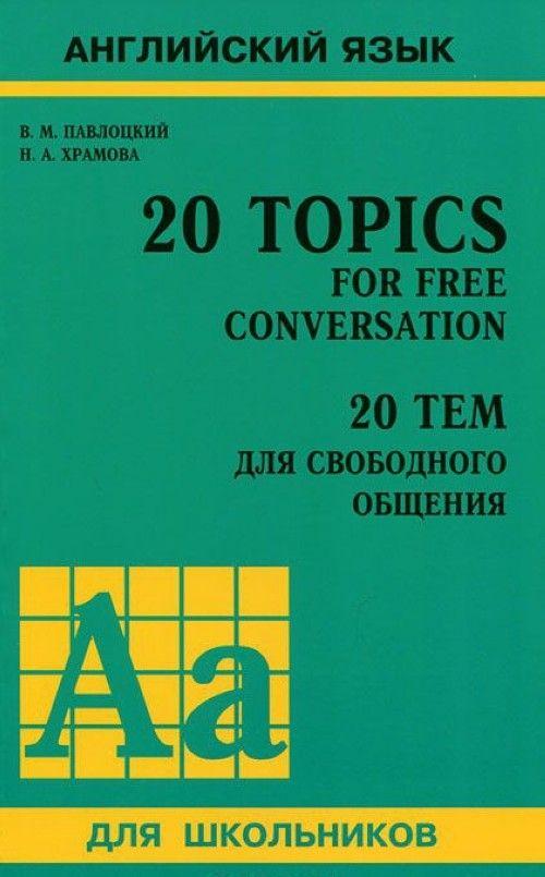 20 Topics for Free Conversation / 20 tem dlja svobodnogo obschenija