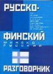 Russko-finskij. Finsko-russkij razgovornik