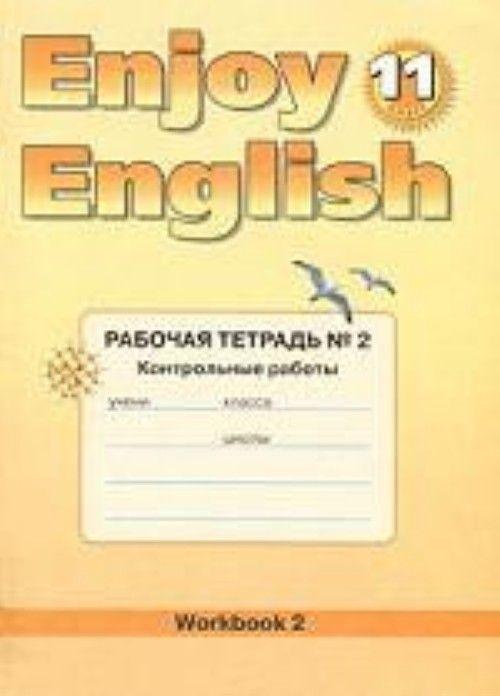 Enjoy English 11: Workbook 2 / Anglijskij s udovolstviem. 11 klass. Rabochaja tetrad № 2. Kontrolnye raboty