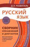 Русский язык: Сборник упражнений и диктантов.Для школьников старших классов и поступающих в вызы