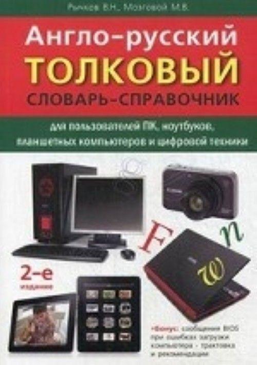 Anglo-russkij tolkovyj slovar-spravochnik dlja polzovatelej PK, noutbukov, planshetnykh kompjuterov i tsifrovoj tekhniki