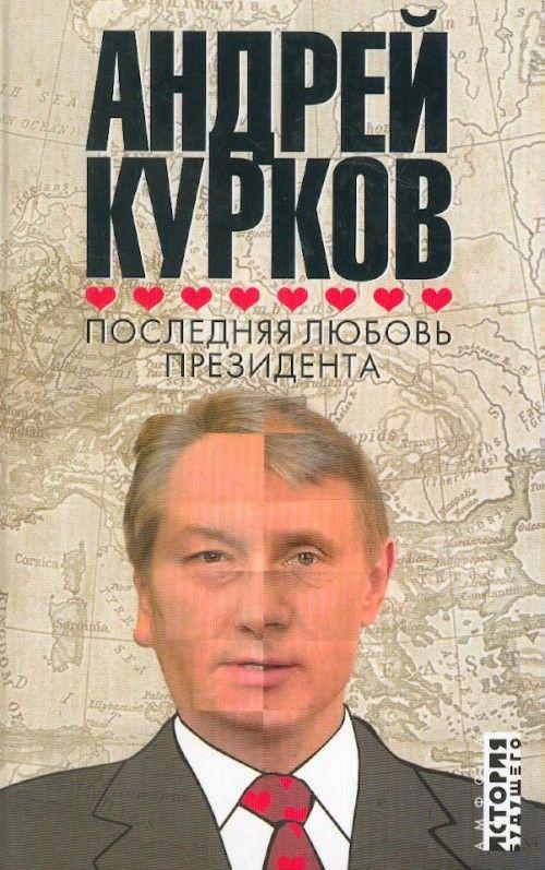 Последняя любовь президента. Роман