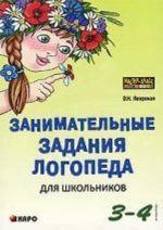 Zanimatelnye zadanija logopeda dlja shkolnikov. 3-4 klassy