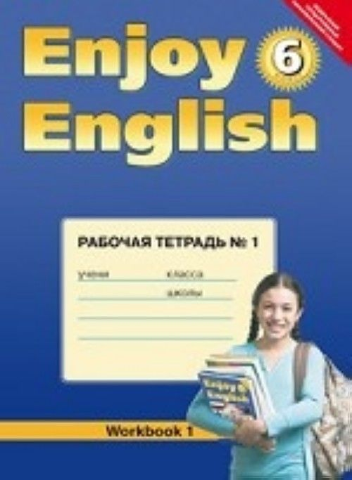 Enjoy English. Английский с удовольствием. 6 класс. Рабочая тетрадь. Часть 1. ФГОС