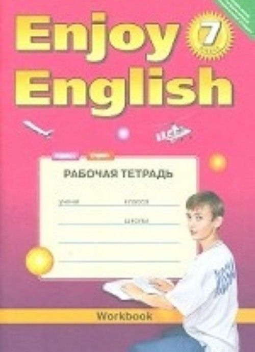 Enjoy English. Английский с удовольствием. 7 класс. Рабочая тетрадь