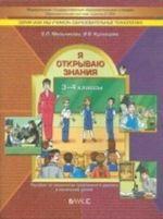Я открываю знания. Тетрадь для детей и взрослых по освоению проблемно-диалогической технологии в начальной школе. ФГОС
