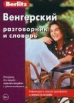 Vengerskij razgovornik i slovar
