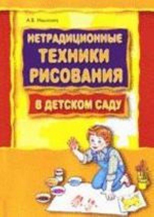 Netraditsionnye tekhniki risovanija v detskom sadu