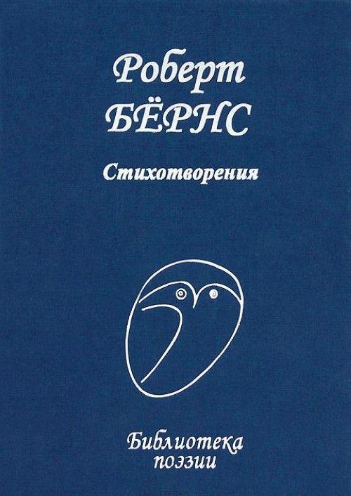 Robert Berns. Stikhotvorenija