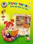 Хочу читать. Для детей 5-6 лет. В 2 частях. Часть 1