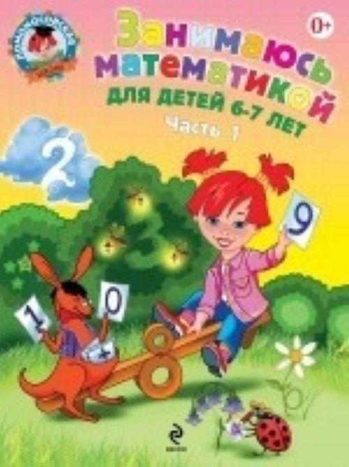 Zanimajus matematikoj. Dlja detej 6-7 let. V 2 chastjakh. Chast 1