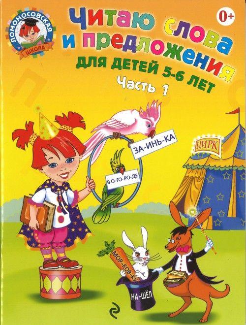Читаю слова и предложения. Для детей 5-6 лет. В 2 частях. Часть 1