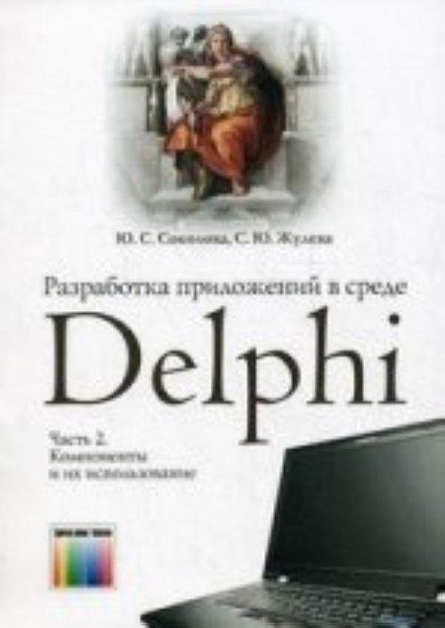 Разработка приложений в среде Delphi. В 2 частях. Часть 1.  Общие приемы программирования: Учебное пособие для вузов.