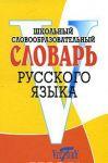 Школьный словообразовательный словарь русского языка. офсет. бум