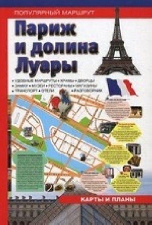 Париж и долина Луары. Путеводитель