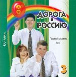 CD. Doroga v Rossiju 3. Pervyj uroven. Tom 1. B1. The way to Russia 3. Vol. 1. First level (Uchebniki zakazyvajutsja otdelno)