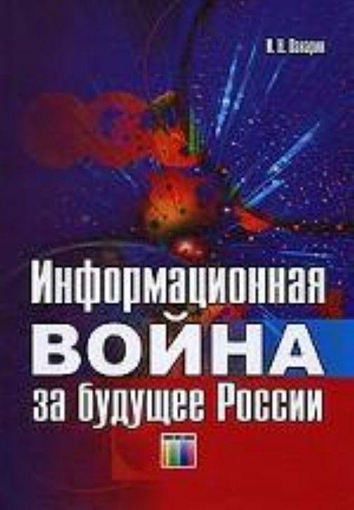 Informatsionnaja vojna za buduschee Rossii