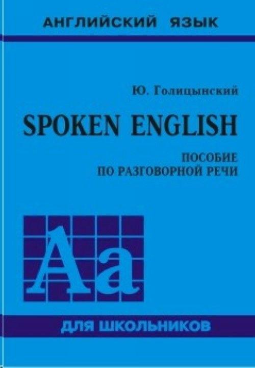 Spoken English. Posobie po razgovornoj rechi dlja srednikh klassov gimnazij i shkol s uglublennym izucheniem anglijskogo jazyka