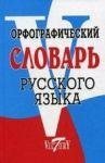 Orfograficheskij slovar russkogo jazyka. 70000 slov